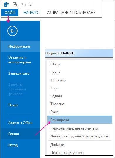 Файл > Опции > Разширени