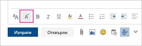 Екранна снимка на бутона за размера на шрифта