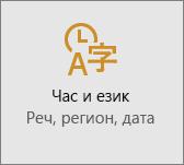 Настройки за час и език в Windows 10