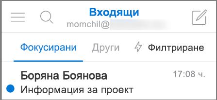 Картина как изглежда Outlook на iPhone.