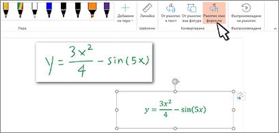 Уравнение, написано на ръка, и същото уравнение, конвертирано във форматиран текст и числа