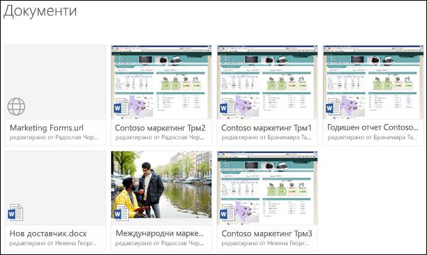 Добавяне на връзка към библиотека с документи в Office 365