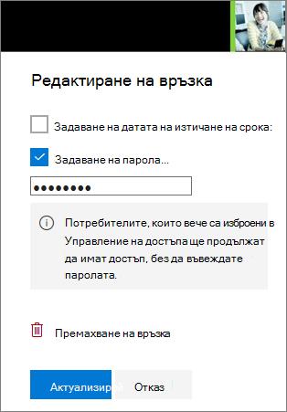 Екранна снимка на настройките за редактиране на връзка