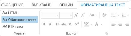 """Опции за формат на съобщение в раздела """"Форматиране на текст"""""""