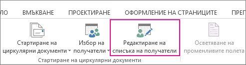 """Екранна снимка на раздела """"Пощенски съобщения"""" в Word, показваща командата """"Редактиране на списъка получатели"""" като осветена."""
