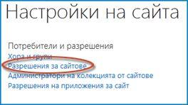 Екранна снимка на набор от опции на страницата за настройки на сайта, която показва връзката за хора и групи