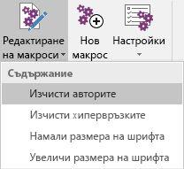 Менюто за редактиране на макроси в Onetastic за OneNote