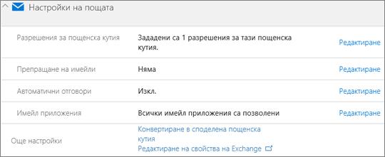 Снимка на екрана: Конвертиране на пощенската кутия на потребителя в споделена пощенска кутия