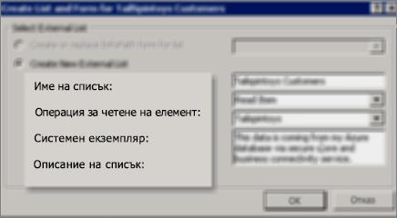 Диалогов прозорец ''Създаване на списъци и формуляри'' с избор за създаване на външен списък, за който са попълнени всички четири полета.