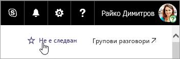 """Екранна снимка на бутона """"следване"""" в сайт на SharePoint."""