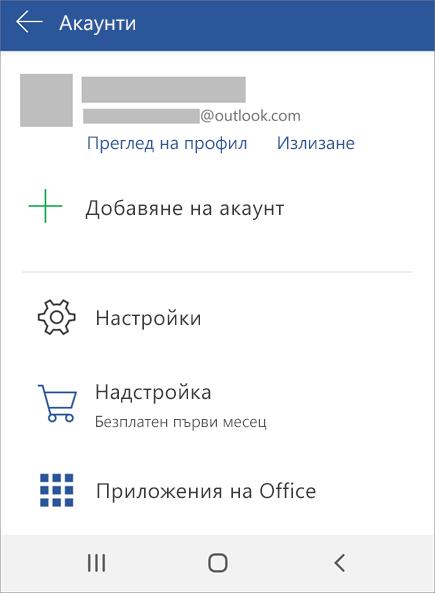 Показва опцията за излизане от Office на устройство с Android