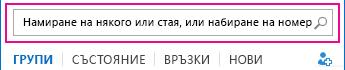 Екранна снимка на лентата за търсене