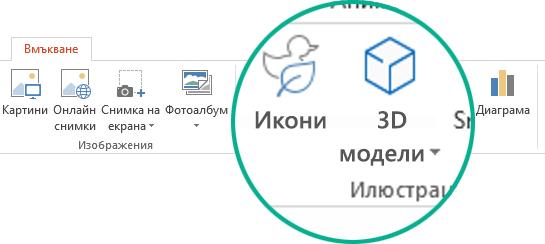 """Бутоните за икони и 3D модели в раздела """"Вмъкване"""" на лентата с инструменти в Office 365"""