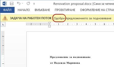 Елемент, който трябва да бъде прегледан, с изнесен текст ''Моля, одобрете''