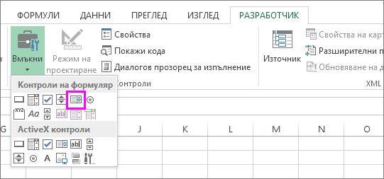 бутонът за контрола на формуляр за списъчно поле