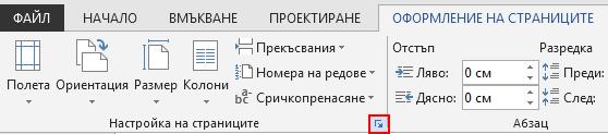 """В раздела """"ОФОРМЛЕНИЕ НА СТРАНИЦИТЕ"""" иконата за настройка на страниците в долния десен ъгъл отваря прозорец за настройка на страниците."""
