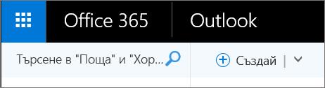 Ето как изглежда лентата на Outlook в уеб.