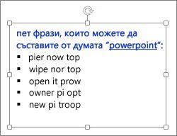Форматиране на текстово поле в PowerPoint