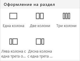 """Екранна снимка на менюто """"Оформление на секция"""" в SharePoint."""