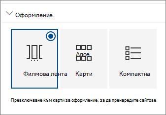 Сайтове на настройките за оформление на уеб част
