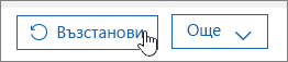 Възстановяване на потребител в Office 365.