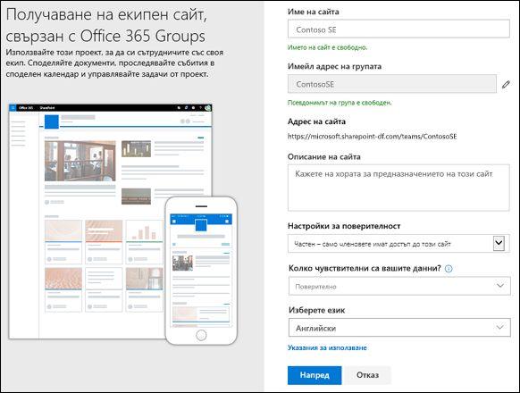 Създаване на екипен сайт на SharePoint