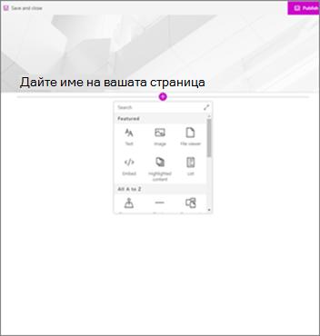 Модерен страница