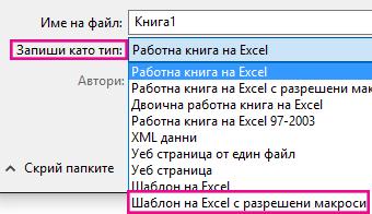 Изберете шаблон на Excel с разрешени макроси.