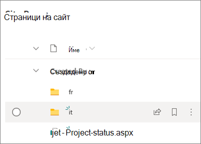 Папки за превод