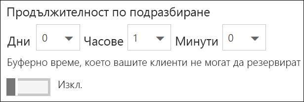 Снимка на екрана: Задаване на продължителността по подразбиране за услугата