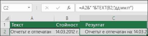 Пример за присъединяване на текст с функцията TEXT