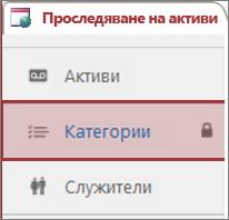 Иконата за заключване, показана на заключена таблица в Access