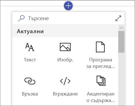 SPO – Уеб части – Кутия с инструменти