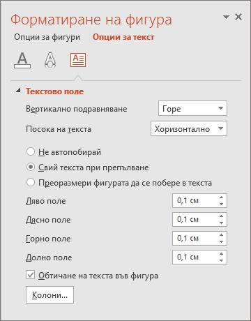 """Показва """"Форматиране на фигура"""" > екрана """"Опции за текст"""" в PowerPoint"""