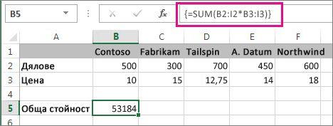 Типична формула за масив