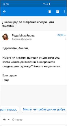 Имейл съобщение с два предложени отговора