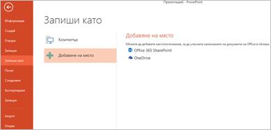 Добавяне на OneDrive като място