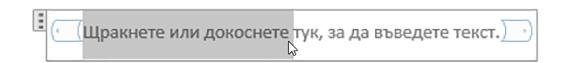 Редактиране на текст в контейнер в контрола на съдържание за обикновен текст