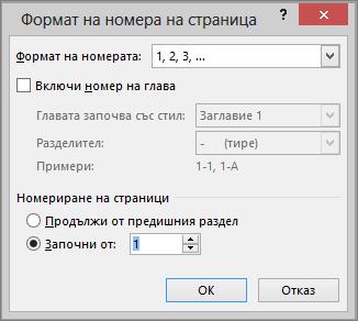 """Показват се опциите в диалоговия прозорец """"Формат на номера на страница"""""""