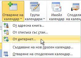 Отваряне на календар от командата ''Интернет'' на лентата