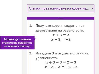 Решение стъпките в прозореца на задачите математика