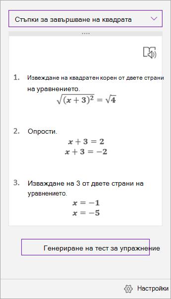 """Стъпки за решение в прозореца на задачите """"математически помощник"""""""