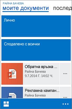 "Мобилен изглед на библиотеката ""Моите документи"""