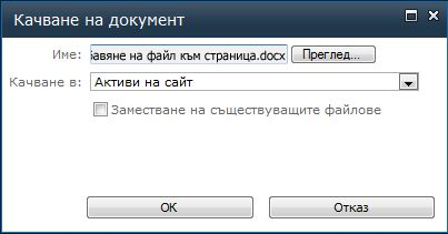 uploaddoc