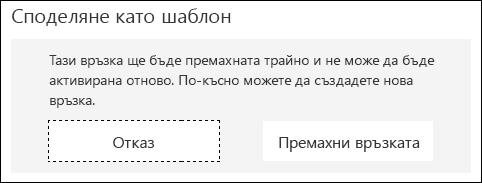 Показани са бутоните за отмяна и премахване на връзката.