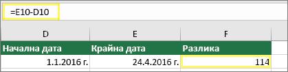 Клетка D10 с 1.1.2016, клетка E10 с 24.4.2016, клетка F10 с формула: =E10-D10 и резултат 114