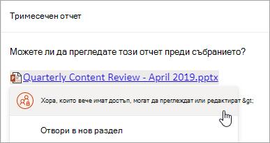 Екранна снимка на връзка към файл на OneDrive
