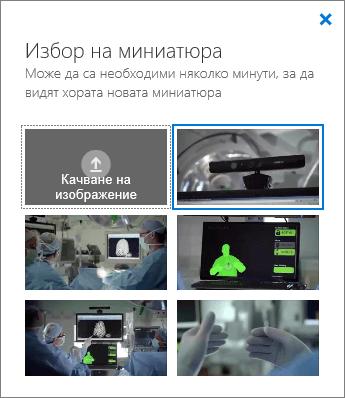 Екранна снимка на екрана за избор на миниатюра.