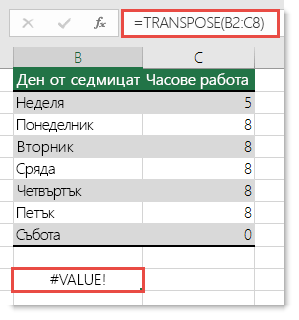 Грешка #VALUE в TRANSPOSE