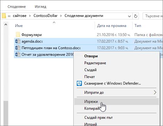 Щракнете с десния бутон и изберете Изрежи за преместване на файл